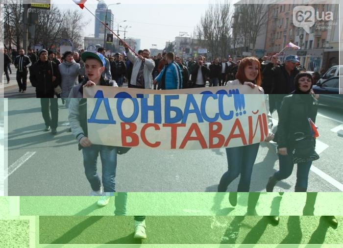 Вставай, Донбасс
